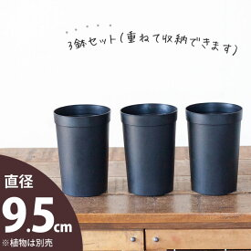 【おしゃれな植木鉢 プラスチック】持っておくと便利!植物が成長しやすい植木鉢(9.5cm)×3鉢SET