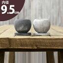【おしゃれな植木鉢】セメント丸陶器鉢・M(内径9.5cm)