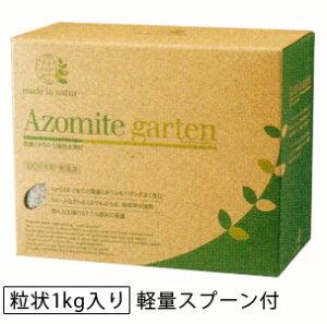 元気いきいき☆★植物にとっては健康の源アゾマイト・ガルテン1kg
