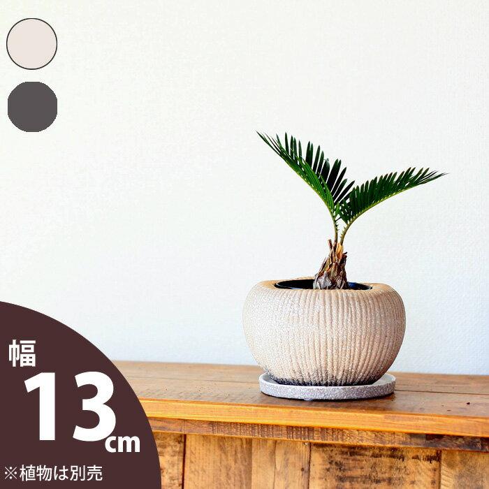【植木鉢】ちょっと異国情緒。植物の魅力を際立たせる陶器鉢・丸(13cm)