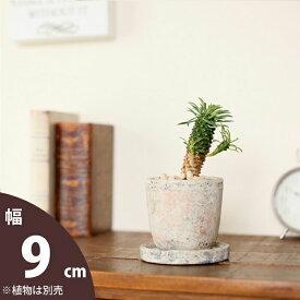 【おしゃれな植木鉢】北欧テイスト、ナチュラル陶器鉢(9cm)