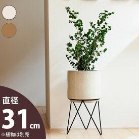 スタンド付き!植物の魅力を引き立てる、陶器の鉢カバー(31cm)【送料無料・同梱不可】【ma】