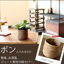 「植替え」しなくても、簡単オシャレ。ナチュラルな感じが可愛い!ジュートの鉢カバー(中に入れる、受皿付き!)×Sサイズ【3.5号サイズ、もしくはボリュームがある3...