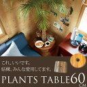 これ、お勧め!部屋に観葉植物がある人は、是非お試し下さい。置き場所を有効に使う。見た目も素敵。木の風合いがお洒落!WOODテーブル「60cmタイプ」【チーク材、...