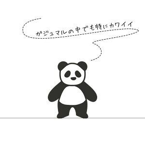 「パンダガジュマル」きゅんきゅんサイズ