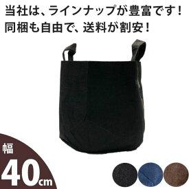 ルーツポーチ3L 持ち手type(不織布の植木鉢)#10【幅40cm×高さ30cm】