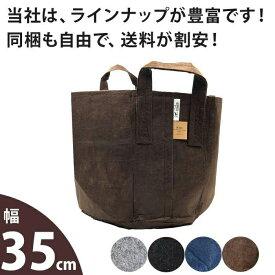 ルーツポーチLL 持ち手type(不織布の植木鉢)#7【幅35cm×高さ30cm】