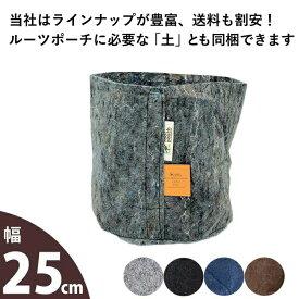 ルーツポーチM(不織布の植木鉢)#3【幅25.5cm×高さ21.5cm】