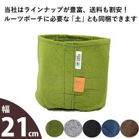 ルーツポーチS(不織布の植木鉢)#2【幅21cm×高さ21cm】