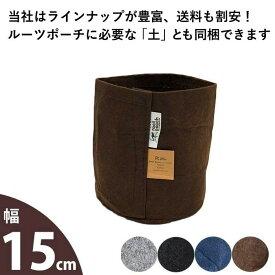 ルーツポーチSS(不織布の植木鉢)#1【幅15cm×高さ19cm】