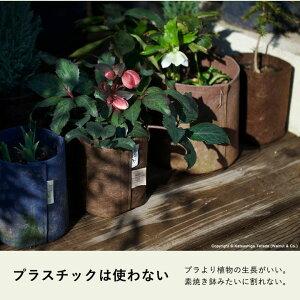 プランターをよりおしゃれに!ルーツポーチ(不織布の植木鉢)(SS1ガロン)【幅15cm×高さ19cm】