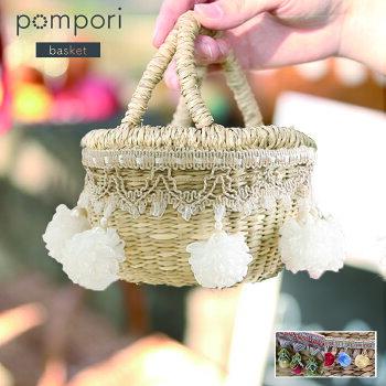 pompori(ポンポリ)ミニバスケット