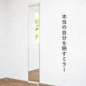 本当の自分を映し出す!『Accent+ リルミー』 姿見 スタンドミラー 壁掛け鏡 壁掛けミラー 全身鏡 ドレッサーミラー 全身ミラー壁面ミラー 壁面 玄関 スリム おしゃれ シンプル ワンルーム 立てかけ 日本製 コンパクト 幅30cm 高180cm ノンフレーム ロング 新生活
