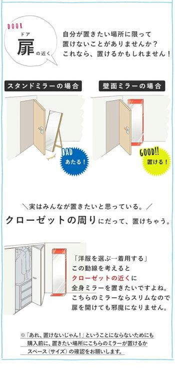 本当の自分を映し出す!『Accent+リルミー』姿見スタンドミラー壁掛け鏡壁掛けミラー全身鏡ドレッサーミラー全身ミラー壁面ミラー壁面玄関スリムおしゃれシンプルワンルーム立てかけ日本製コンパクト幅30cm高180cmノンフレームロング新生活