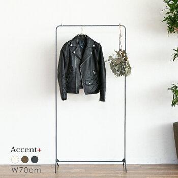 『Accent+アイアンハンガーラックmanyregia-メニーレジーア-』アイアンハンガーラック/おしゃれ/コート/ハンガー/プリズム