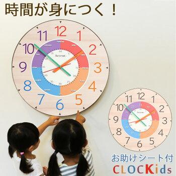 時計が確実に読める!『CLOCKids』巨大時計掛け時計掛時計壁掛け時計大型時計60cmプレゼントリビング子供部屋保育園幼稚園知育時計おしゃれキッズ時計時計学習手作り見やすい日本製知育玩具3歳4歳5歳6歳音がしないスイープムーブメント連続秒針