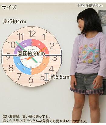 特典付♪インテリアに合う知育時計『CLOCKids-クロキッズ』巨大時計掛け時計壁掛け時計大型時計大きい60cmプレゼントリビング子供部屋保育園幼稚園カラフルおしゃれ時計学習見やすい日本製3歳4歳5歳6歳ほとんど音がしないスイープ