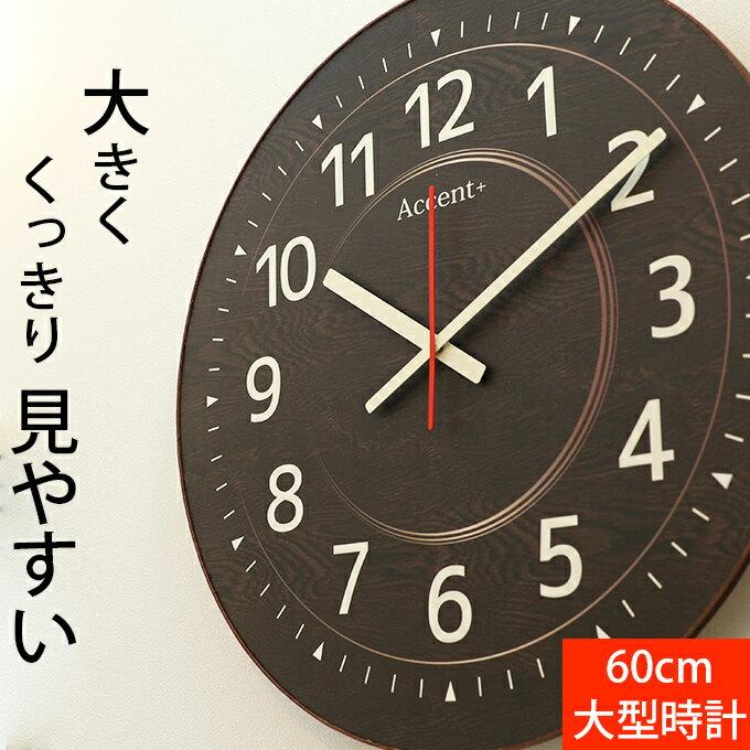 おしゃれで見やすい!『ザ・ミエール 60cm』 大型時計 掛け時計 掛時計 壁掛け時計 壁掛時計 大きい 巨大時計 アラビア数字 連続秒針 ほとんど音がしない 静か 秒針なし 両親 新築祝い プレゼント リビング ダイニング 介護施設 シンプル 見やすい おしゃれ