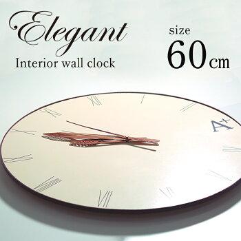 掛け時計『大型時計エレガント』