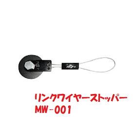 リンテック21 リンクワイヤーストッパー MW-001【耐震、移動防止】