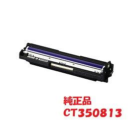 【メーカー純正】富士ゼロックス xerox ドラムカートリッジ カラー CT350813 (対応機種:DocuPrint C3350/C3450d/C3450d II/C2450/C2450 II)【送料無料】