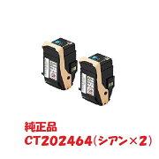 トナーカートリッジCT202464