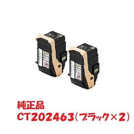 【メーカー純正】富士ゼロックス xerox トナーカートリッジ ブラック 2本セット CT202463 (対応機種:DocuPrint C3450d/C3450d II)【送料無料】