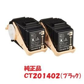 【メーカー純正】富士ゼロックス xerox トナーカートリッジ ブラック 2本セット CT201402 (対応機種:DocuPrintC3350)【送料無料】