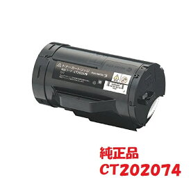 【メーカー純正】富士ゼロックス xerox 大容量トナーカートリッジ CT202074 (対応機種:DocuPrint P350d)【送料無料】
