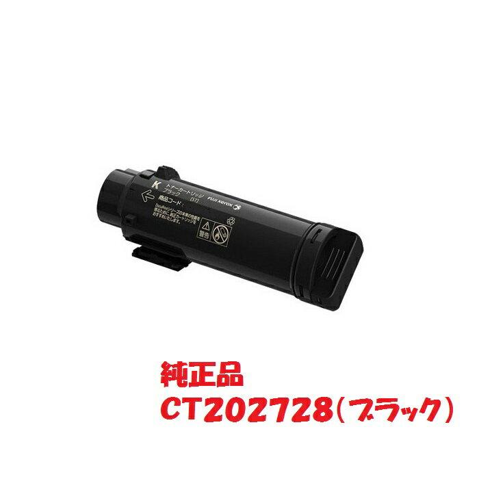 【メーカー純正】富士ゼロックス xerox トナーカートリッジ ブラック CT202728 (対応機種:DocuPrint CP210dw/CM210z)【送料無料】