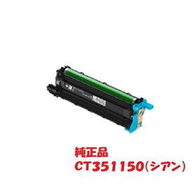 【メーカー純正】富士ゼロックス xerox ドラムカートリッジ シアン CT351150 (対応機種:DocuPrint CP500d)【送料無料】