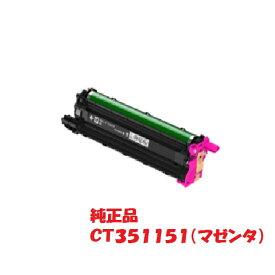 【メーカー純正】富士ゼロックス xerox ドラムカートリッジ マゼンタ CT351151 (対応機種:DocuPrint CP500d)【送料無料】