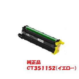 【メーカー純正】富士ゼロックス xerox ドラムカートリッジ イエロー CT351152 (対応機種:DocuPrint CP500d)【送料無料】
