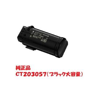 【メーカー純正】富士ゼロックス xerox 大容量トナーカートリッジ ブラック CT203057 (対応機種:DocuPrint CP500d)【送料無料】