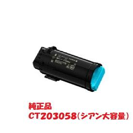 【メーカー純正】富士ゼロックス xerox 大容量トナーカートリッジ シアン CT203058 (対応機種:DocuPrint CP500d)【送料無料】