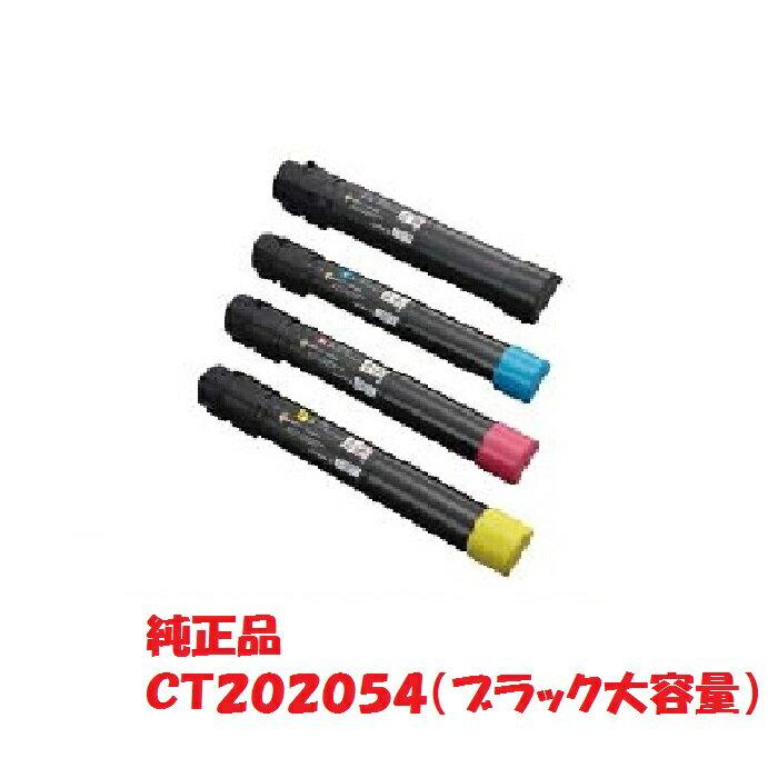 【メーカー純正】富士ゼロックス xerox 大容量トナーカートリッジ ブラック CT202054 (対応機種:DocuPrint C4000d)【送料無料】
