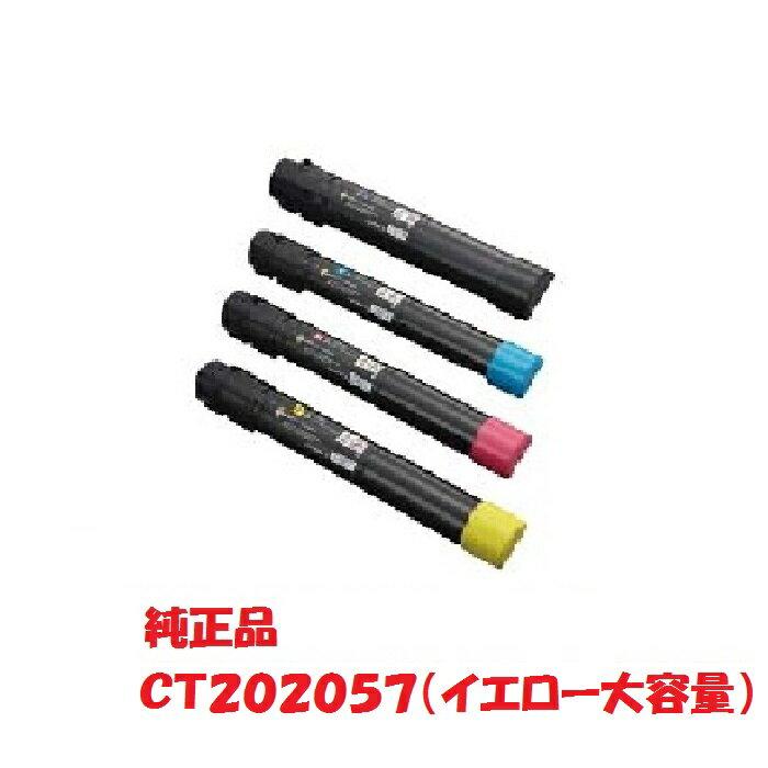 【メーカー純正】富士ゼロックス xerox 大容量トナーカートリッジ イエロー CT202057 (対応機種:DocuPrint C4000d)【送料無料】