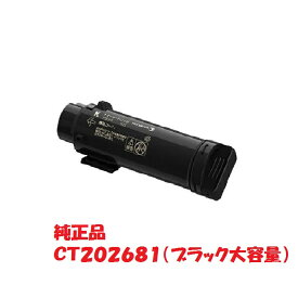 【メーカー純正】富士ゼロックス xerox 大容量トナーカートリッジ ブラック CT202681 (対応機種:DocuPrint CP310 dw/CM310 z)【送料無料】