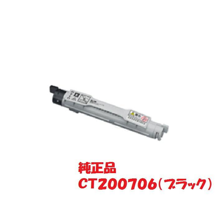 【メーカー純正】富士ゼロックス xerox トナーカートリッジ ブラック CT200706 (対応機種:DocuPrint C3200A)【送料無料】