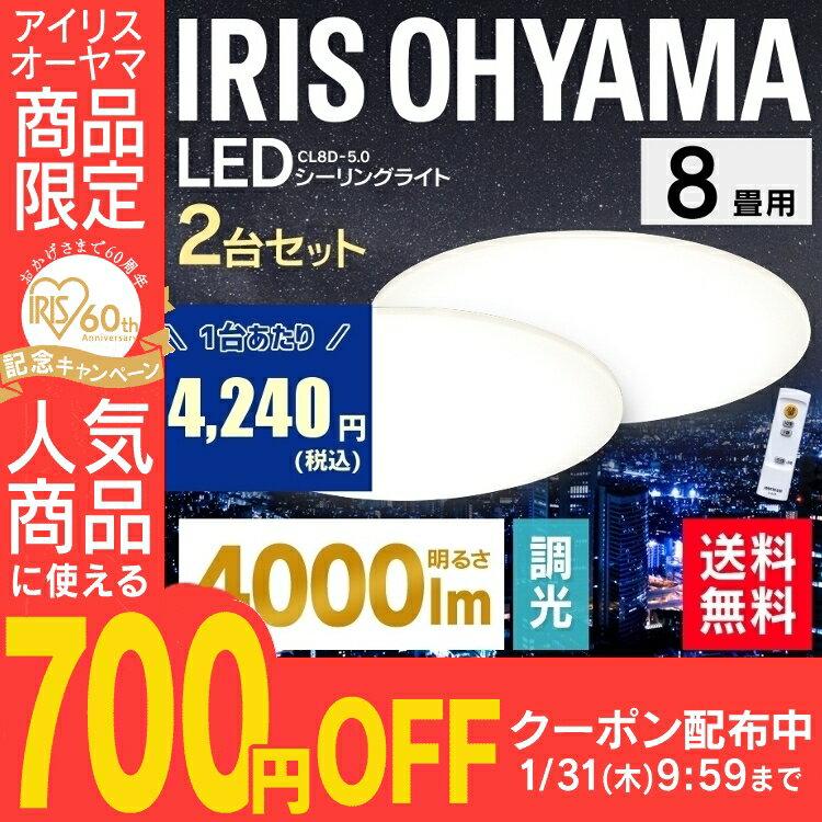 [700円OFFクーポン対象][2台セット]シーリングライト LED 8畳 アイリスオーヤマ送料無料 シーリングライト おしゃれ 8畳 led シーリングライト リモコン付 照明器具 天井照明 LED照明 シーリング ライト 八畳 CL8D-5.0 調光 新生活 あす楽 [cpir] iris60th