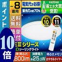 [ポイント10倍] 【メーカー5年保証】シーリングライト LED 8畳 アイリスオーヤマ送料無料 シーリングライト おしゃれ …
