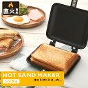 ホットサンドメーカー ブラック XGP-JP02ホットサンド サンドイッチ ホットサンドイッチ トースト 1枚 ミニフライパン…
