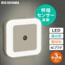 ACプラグ式 LEDセンサーライト 明暗センサー付 (3個入り) LSLN-AC20IS LSLL-AC20IS 昼白色 電球色 屋内センサーライト…