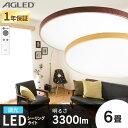 ≪ポイント5倍≫シーリングライト 6畳 調光送料無料 LEDシーリングライト 丸形シーリング LED ライト シーリング 電気…