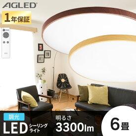 シーリングライト 6畳 おしゃれ 調光 ACL-6DMR ACL-6DUR送料無料 LEDシーリングライト 丸形シーリング LED ライト シーリング 丸型 簡単取り替え LEDライト リビング 新生活 一人暮らし 木目