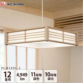 ペンダントライト 和風 12畳 PLM12DL-J送料無料 LED 明るい レトロ 和室 和風照明 照明 電気 和風ペンダントライト ダイニング シンプル 調光 調色 調光調色 リモコン 天井照明 おしゃれ LEDシーリングライト LEDライト アイリスオーヤマ