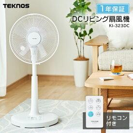 扇風機 リモコDCリビング扇風機 収納リモコン KI-323DCWH送料無料 扇風機 リビング 冷房 夏 リモコン付 扇風機冷房 扇風機夏 リビング冷房 冷房扇風機 夏扇風機 冷房リビング TEKNOS【D】