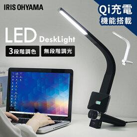 デスクライト おしゃれ 学習机 LEDデスクライト LDL-QLDL送料無料 LED 目に優しい スタンドライト 電気スタンド 卓上 コンパクト 調光 調色 テーブル 読書灯 ベッドサイド 卓上スタンド 卓上照明 USB 電気 照明 デスクスタンド 勉強 アイリスオーヤマ