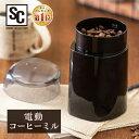 コーヒーミル 電動 電動コーヒーミル PECM-150-B送料無料 電動ミル コーヒー ミル 珈琲 グラインダー 豆 ステンレス刃…