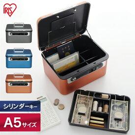 【送料無料】アイリスオーヤマ アルミセーフティボックス ASB-152 オレンジ・ブルー・グレー【送料無料】
